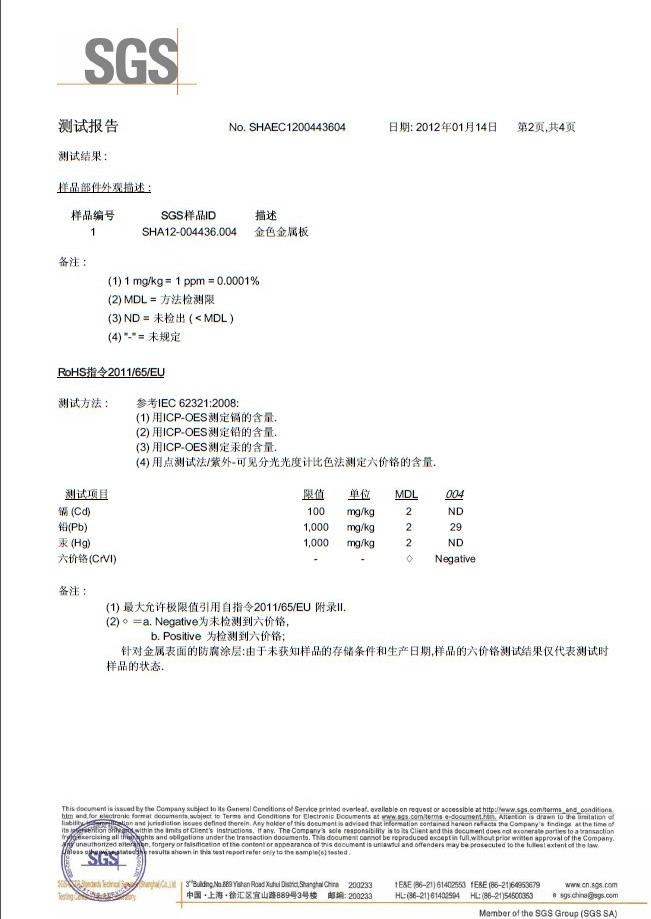 SGS测试报告2(铜)